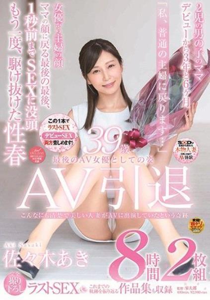 佐佐木明希 39歳 引退作 最后的AV女优姿态 变回一般人前的最终性爱与精选作品集 8小时2枚组 -下篇