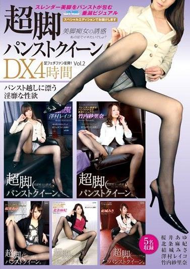 超美腿裤袜女王DX 4小时 Vol.2