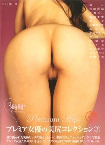 经典女优的美臀精选 3