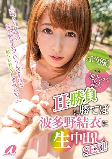 AV男优VS逆搭訕素人 在下流胜负中取胜就能跟波多野结衣中出性交!!