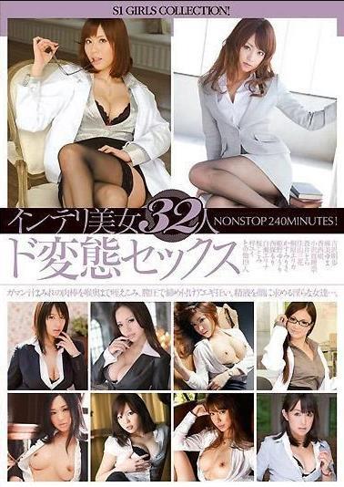 知性美女32人 超变态性爱