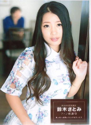 大受欢迎的AV女优铃木里美,为了感谢粉丝將无套插入当作礼物啦