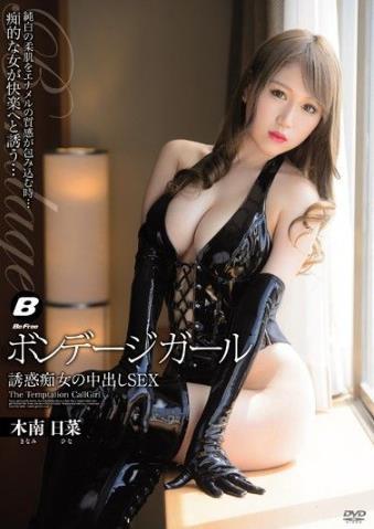 紧身衣女孩 痴女诱惑内射SEX 木南日菜 BF-432