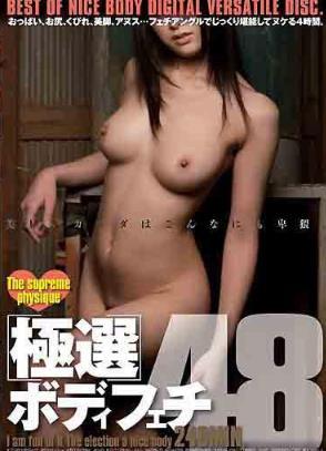 美体癖好48 BNDV-00813