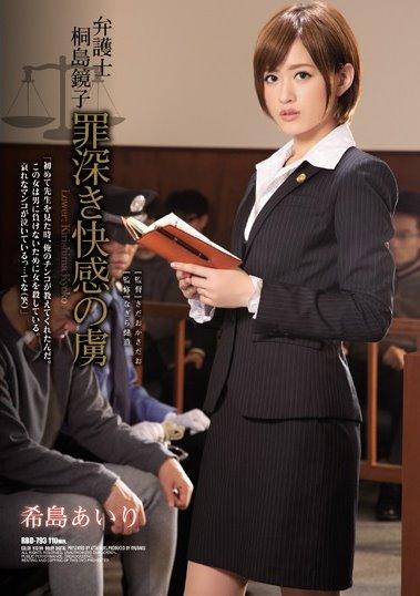 弁护士 桐岛镜子 罪深快感