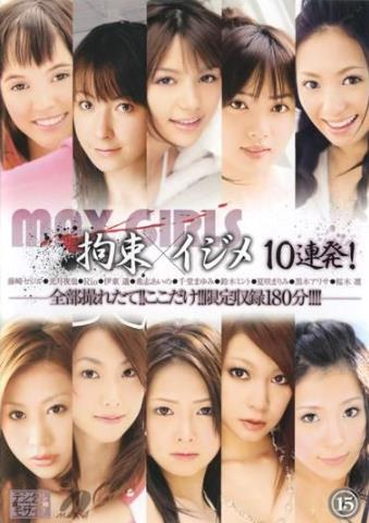 MAX GIRLS XV-723