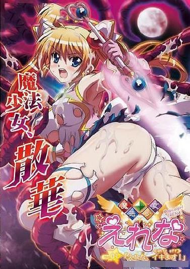 魔法少女爱蕾娜 Vol.01 「爱蕾娜要高  潮了!」
